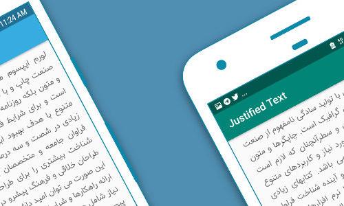 چگونه در اندروید textviewجاستیفای بسازیم