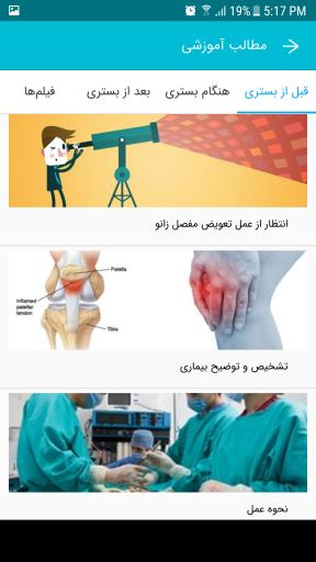 توسعه اپلیکیشن ارتباط پزشک با بیمار از راه دور