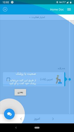 طراحی و توسعه اپلیکیشن تعاملات پزشک و بیمار