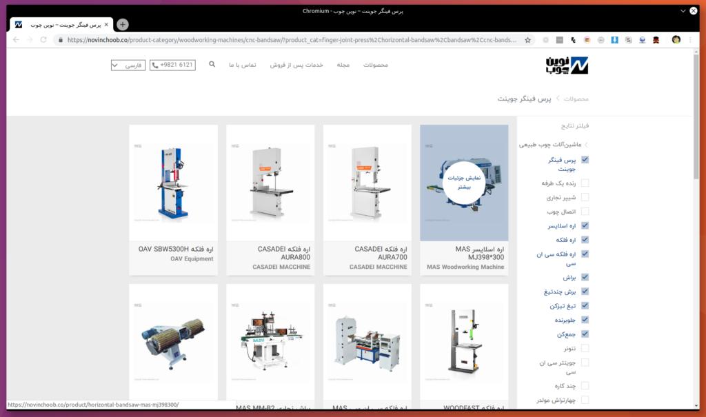 طراحی سایت وردپرسی ریسپانسیو نوین چوب