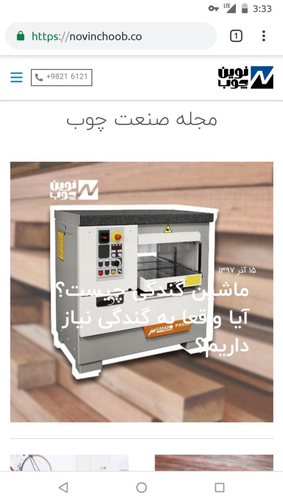 طراحی و پیادهسازی سایت گروه صنعتی نوین چوب