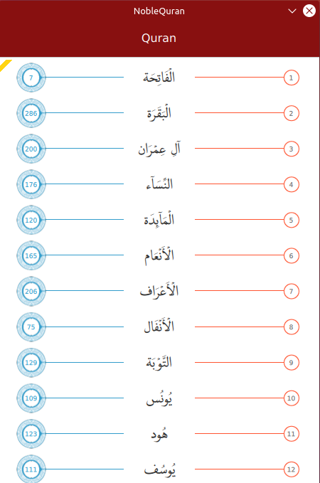 اپلیکیشن قرآن با قابلیت نوشتن یادداشت