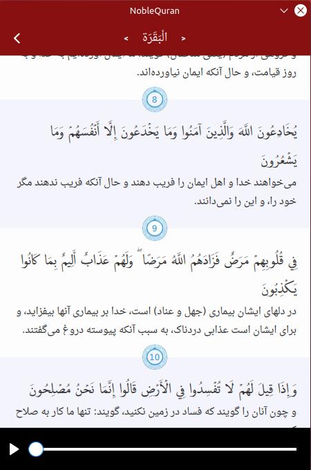 اپلیکیشن نوبل قرآن با قابلیت یادداشت برداری