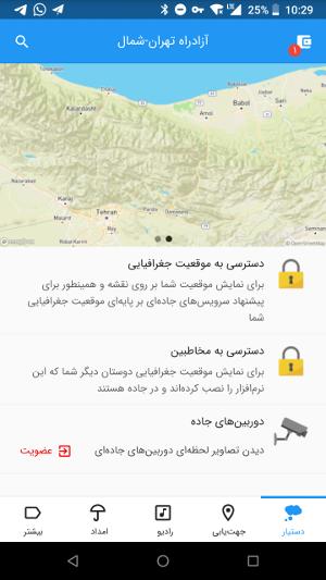 دستیار هوشمند اپلیکیشن آزادراه تهران شمال