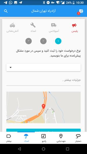 امداد جادهای آزادراه تهران شمال از طریق اپلیکیشن